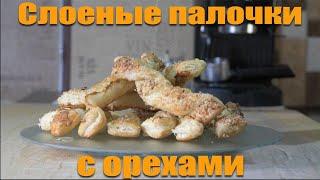 Как приготовить слоеные палочки с орехами . Как заставить готовить мужа.