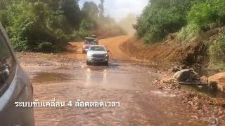 Ford Everest in laos