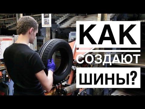 Как делают шины для автомобиля видео