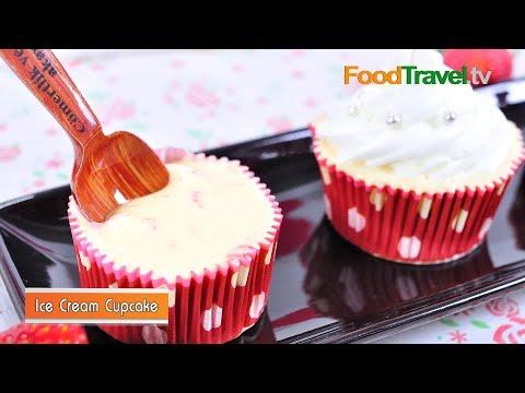 คัพเค้กไอศกรีม Ice Cream Cupcake (เมนูวันวาเลนไทน์)