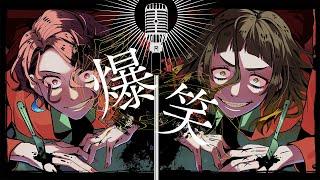 【二人で】爆笑 - syudou / covered by ココツキ【歌ってみた】