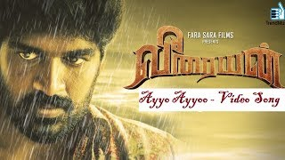 Veeraiyan | Ayyo Ayyoo Video Song  |  Inigo Prabhakaran, Shiny | SN Arunagiri | TrendMusic