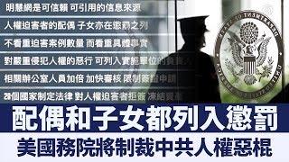 打破中共操控聯合國的局面 美國將嚴格執行懲罰人權惡棍|新唐人亞太電視|20190725