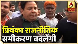 Rajeev Shukla Expresses Happiness Over Priyanka Gandhi's Entry Into Politics | ABP News