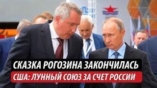 Сказка Рогозина закончилась. США: Лунный «союз» за счет России