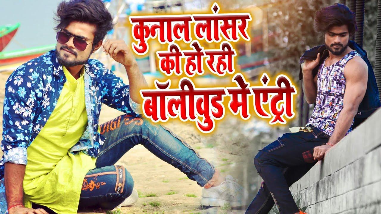 Kunal Lancer जल्द कर रहे हैं Bollywood में एन्ट्री कर सकते है सलमान खान को पीछे