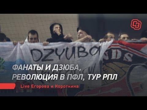 Фанаты и Дзюба, революция в ПФЛ, тур РПЛ. Live Егорова и Короткина