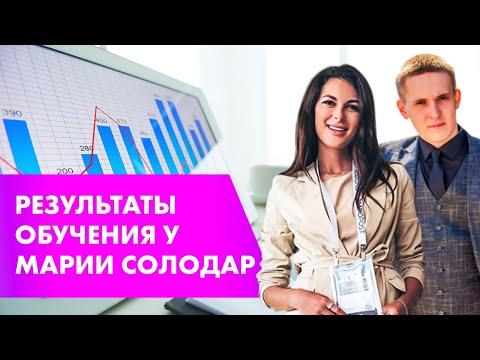Мария Солодар. ОТЗЫВ О КУРСЕ «Школа интернет-маркетолога»: путь от кладовщика до своего бизнеса  16+
