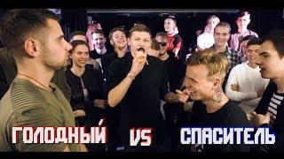 Голодный VS Спаситель - OffBeat Battle | OffTOP FEST