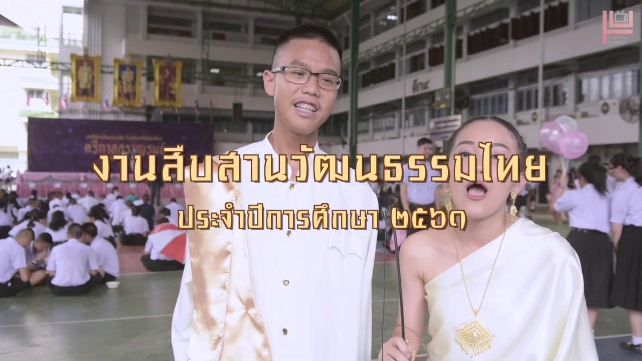 TU channel EP.3 : งานสืบสานวัฒนธรรมไทย