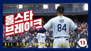 MLB The Show 20 #13 - 지금 올스타전이…