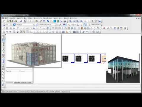 видео: Проектируем металлический каркас здания