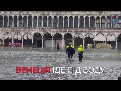 Венеція зникає під