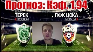 Терек - ЦСКА. Кэф. 1,94. Анализ матча!