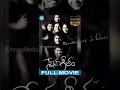 Sneha Geetham Full Movie | Sundeep Kishan, Suhani Kalita | Madhura Sreedhar Reddy | Sunil Kashyap
