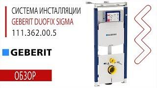 Geberit Duofix Sigma 12 Plattenbau (арт. 111.362.00.5) - Обзор, Распаковка