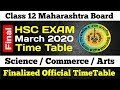 HSC Finalized Time Table HSC Feb 2020 Exam | Maharashtra Board | Dinesh Sir