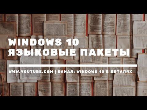Языковые пакеты в Windows 10 - установка и удаление / Локализация или изменение языка интерфейса