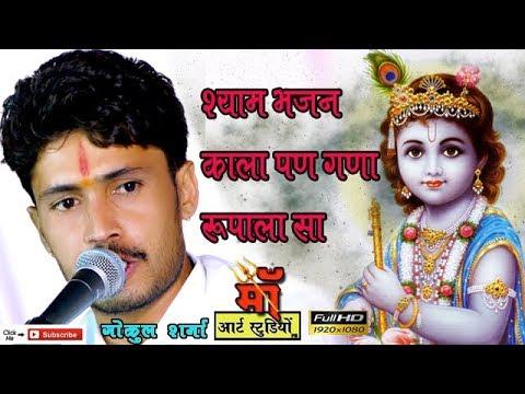 काला पण घणा रूपाला सा सिंगोली रा श्याम Rajasthani Shayam Bhajan सिंगर गोकुल शर्मा