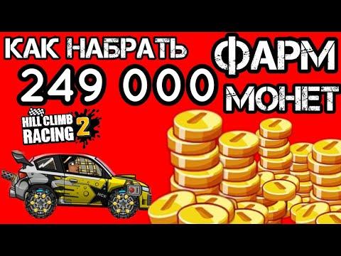 Фарм монет. 249 000 монет. Hill Climb Racing 2.