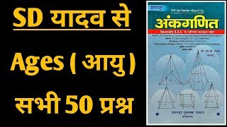 AGES  PROBLEMS / SHORTCUT IN HINDI | SD YADAV MATH |  AGES QUESTIONS TRICKS | 2019
