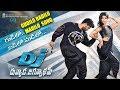 Gudilo Badilo Madilo Vodilo  Song | DJ Video Songs | Allu Arjun | Pooja Hegde | DSP