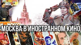 Москва в иностранном кино: как наш город видят иностранцы