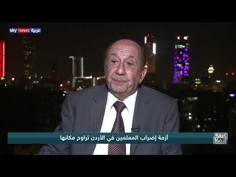 أزمة إضراب المعلمين في الأردن تراوح مكانها  - نشر قبل 4 ساعة