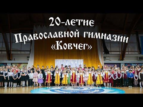 Концерт, посвященный 20-летию
