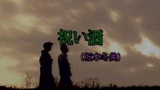祝い酒 (カラオケ) 坂本冬美
