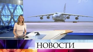Выпуск новостей в 12:00 от 10.04.2020