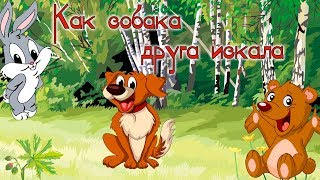 Русская народная сказка. Как собака друга искала.