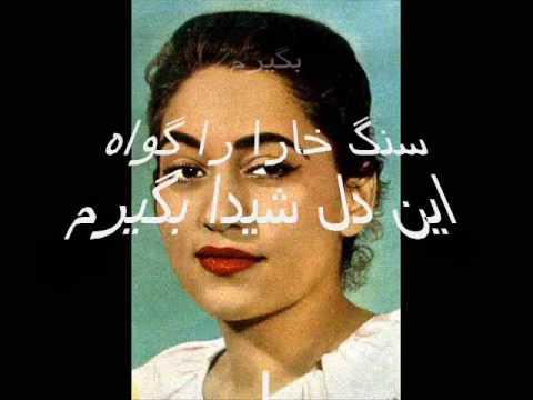 marzieh, Sange Khara, مرضیه  سنگ خارا