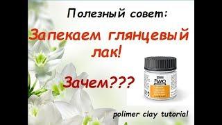 Полезные советы! Запекаем глянцевый лак FIMO/polymer clay tutorial
