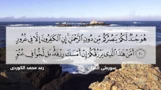 """سورة الملک ,, بصوت القارئ """" رعـد بن محمد الكــردي"""