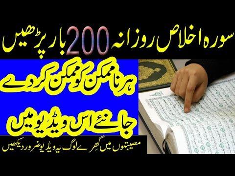 Surah Ikhlas Ka Wazifa | Surah Ikhlas Ka Rizq Mein Barkat ka wazifa For One Days 200 time daily