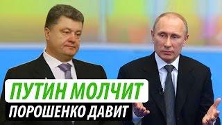Путин не ответил Порошенко