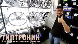 видео Где купить шины и диски в Москве