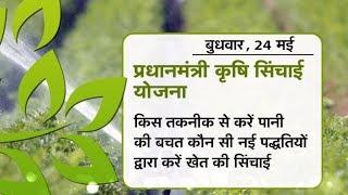 खेत खलिहान - प्रधानमंत्री कृषि सिंचाई योजना