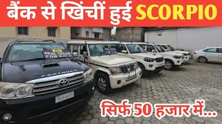 SECOND HAND CAR SHOWROOM RANCHI || RANCHI CAR BAZAR | SCORPIO & BOLERO FOR SALE IN RANCHI, JHARKHAND