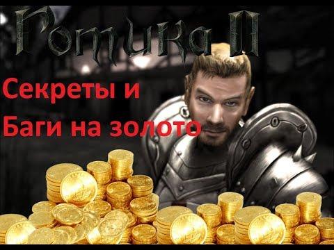 Gothic 2 Секреты и Баги на золото