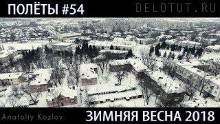 Полёты #54  Снежная весна март в Белой Калитве с высоты