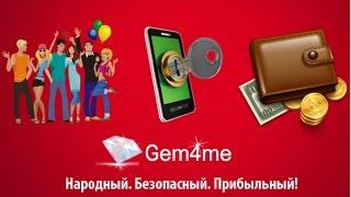 21 11 16 Gem4me  Новости от Валерия Острикова – 7 мин