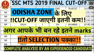 SSC MTS 2019 ... FINAL CUT-OFF ODISHA ...Complete Analysis by an Experienced Candidate #STAYSAFE 😊