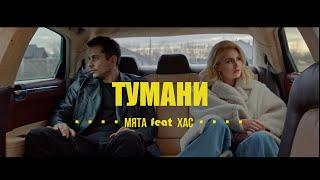 МЯТА feat.ХАС - Тумани | Маємо те, що маємо (mood video,2021)