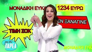 Τηλεμάρκετινγκ από την Ιωάννα Τριανταφυλλίδου  - Για Την Παρέα 15/4/2019 | OPEN TV