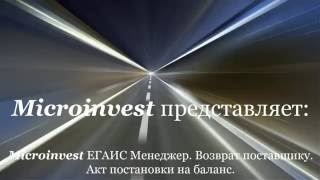 microinvest ЕГАИС Менеджер.  Возврат поставщику.  Постановка на баланс