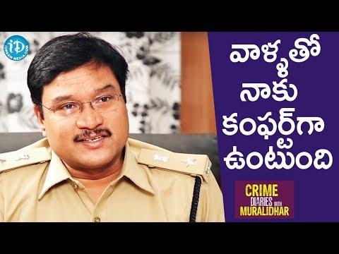 వాళ్ళతో పని చేయటం నాకు కంఫర్ట్ గా ఉంటుంది - AV రంగనాథ్ || Crime Diaries With Muralidhar