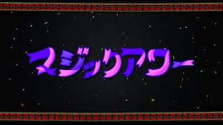 out of service - マジックアワー