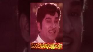 Oorantha Sankranthi | Full Length Telugu Movie | ANR, Krishna, Sridevi